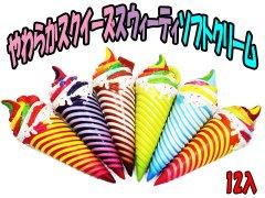 やわらかスクイーズ スウィーティーソフトクリーム 【単価¥117】12入