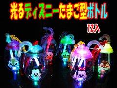 光る ディズニーたまご型ボトル  【単価¥144】12入