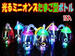 光る ミニオンズたまご型ボトル 【単価¥150】12入