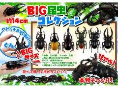 BIG昆虫コレクション(大) 2933 【単価¥138】6入