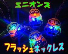 ミニオンズ フラッシュネックレス 3307 【単価¥48】12入