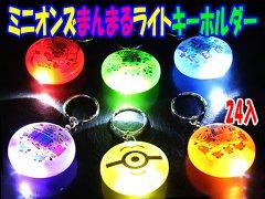 ミニオンズ まんまるライトキーホルダー 3262 【単価¥25】24入
