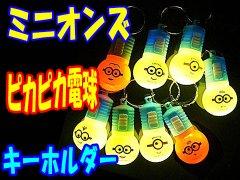 ミニオンズ ピカピカ電球キーホルダー 3315 【単価¥33】24入