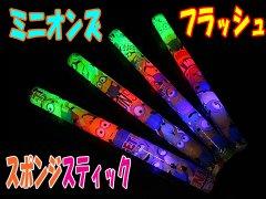ミニオンズ フラッシュスポンジスティック 3367 【単価¥68】12入