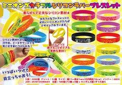 ミニオンズ カラフルシリコンラバーブレスレット 3362 【単価¥12】100入