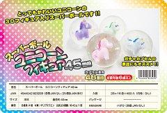 スーパーボール ユニコ—ンフィギュア45mm 【単価¥60】25入