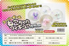 スーパーボール ねこちゃんフィギュア45mm 【単価¥60】25入