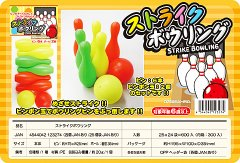 ストライクボウリング 【単価¥30】25入