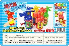 消火器水てっぽう 【単価¥30】25入