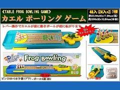 カエルボーリング 【単価¥400】1入