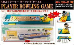 PLAYER BOWLING GAME 【単価¥475】1入