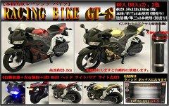 R/CレーシングバイクGT−S 【単価¥925】2入
