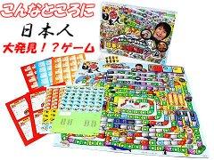 【お買い得】こんなところに日本人大発見!?ゲーム 【単価¥977】1入