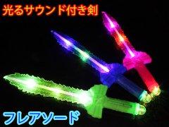 光るフレアソード 【単価¥135】12入