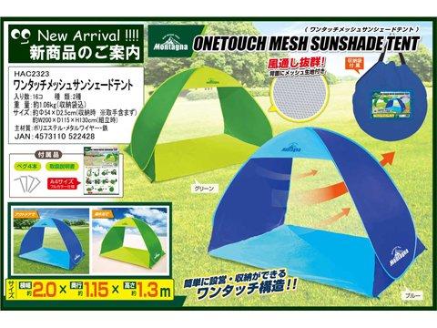 ワンタッチ メッシュサンシェードテント 【単価¥1244】2入