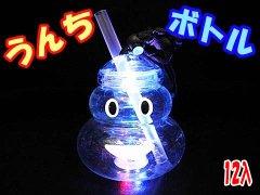 うんちボトル 【単価¥155】12入