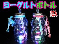 ヨーグルトボトル 【単価¥155】12入
