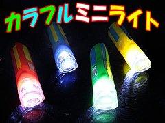 カラフルミニライト 【単価¥18】48入
