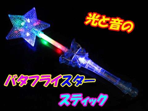 光と音のバタフライスタースティック 【単価¥219】12入