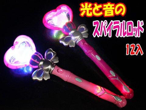 光と音のスパイラルロッド 【単価¥346】12入