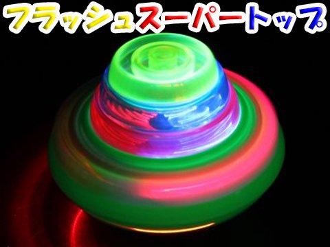 フラッシュスーパートップ 【単価¥155】12入