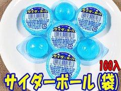 サイダーボール(袋) 【単価¥7.2】100入