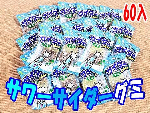 サワーサイダーグミ 【単価¥7】60入