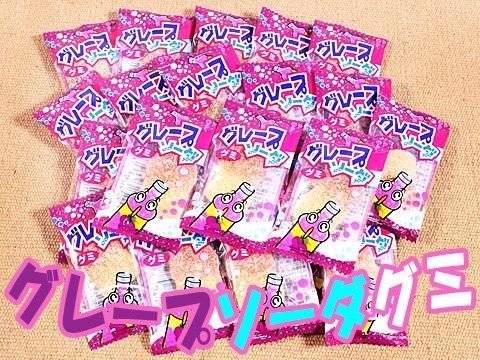 グレープソーダグミ 【単価¥7】60入
