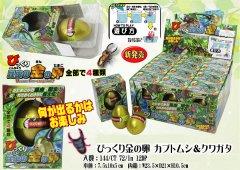 びっくり昆虫の金のたまご カブトムシ&クワガタ 【単価¥94】12入
