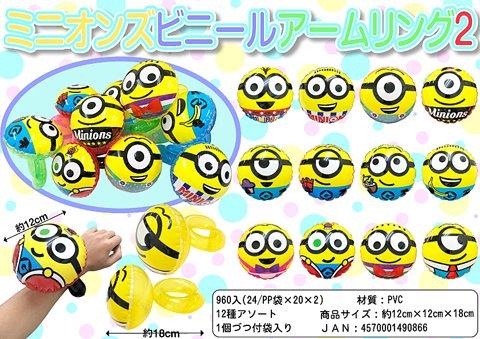 ミニオンズ ビニールアームリング2 【単価¥36】24入