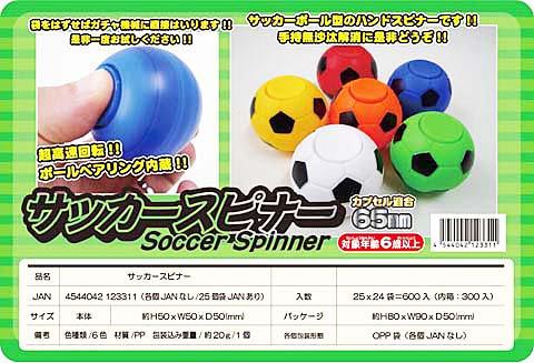 サッカースピナー 【単価¥30】25入