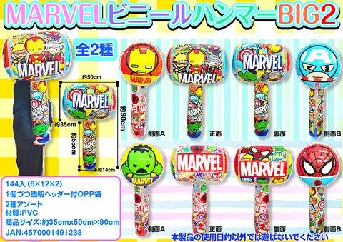 MARVEL ビニールハンマーBIG2 【単価¥312】6入