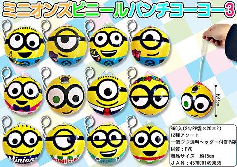 ミニオンズ ビニールパンチヨーヨー3 【単価¥32】24入