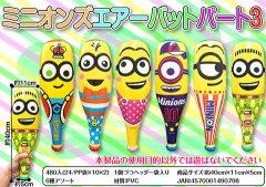 ミニオンズ エアーバット パート3 【単価¥60】24入
