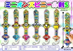 ミニオンズ ビニール剣S 【単価¥47】24入