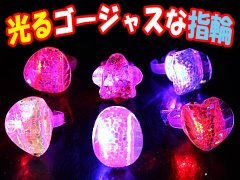 光る ゴージャスな指輪 【単価¥30】50入