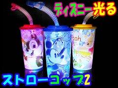 ディズニー 光るストローコップ2  【単価¥167】6入