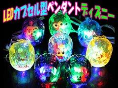 LEDカプセル型ペンダント ディズニー 【単価¥39】24入