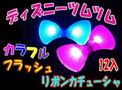 ディズニーツムツム カラフルフラッシュリボンカチューシャ 3252 【単価¥70】12入