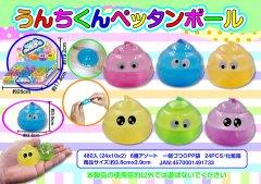 うんちくんペッタンボール 【単価¥36】24入