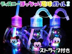 ディズニー ぽっちゃり電球ボトル2 ストラップ付 【単価¥150】6入