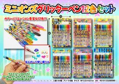 ミニオンズ キラキラグリッターペン12色セット 2187 【単価¥168】6入