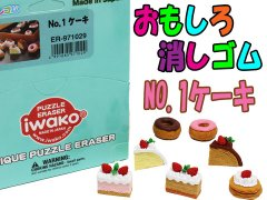 けしごむコレクション ケーキNo.1 【単価¥28】60入