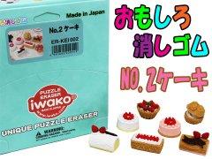 けしごむコレクション ケーキNo.2 【単価¥28】60入