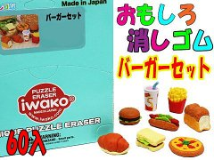 おもしろ消しゴム バーガーセット 【単価¥28】60入