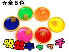 吸盤キャッチ 【単価¥60】12入
