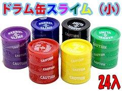 【お買い得】ドラム缶スライム(小) 【単価¥18】24入