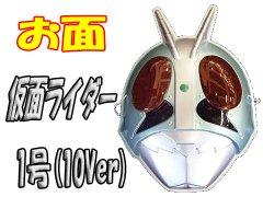 おめん 仮面ライダー1号(10Ver) 【単価¥300】12入