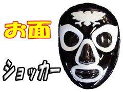 おめん ショッカー 【単価¥300】12入