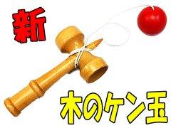 新 木のケン玉 【単価¥91】30入